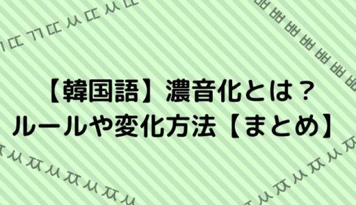 【韓国語】濃音化とは?ルールや変化方法【まとめ】