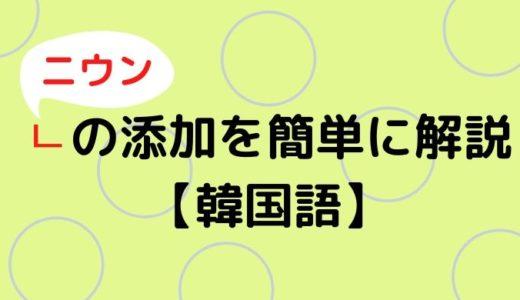 ㄴ(ニウン)の添加を簡単に解説【韓国語】