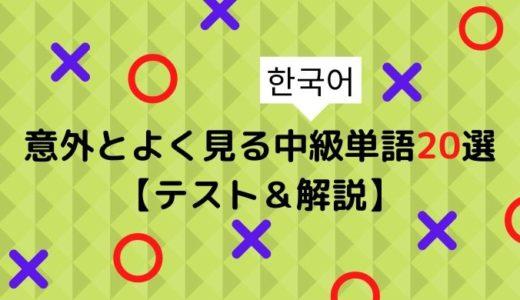 【韓国語】意外とよく見る中級単語20選【テスト&解説】