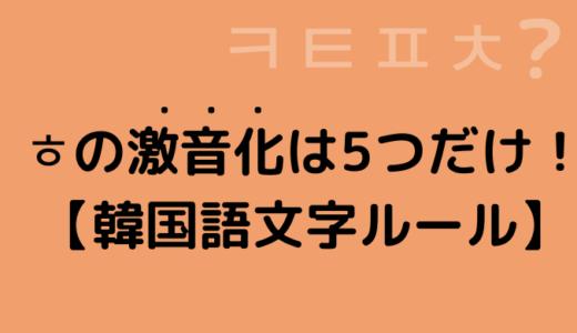 ㅎの激音化は5つだけ!【韓国語文字ルール】