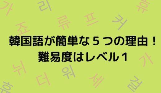韓国語が簡単な5つの理由!難易度はレベル1