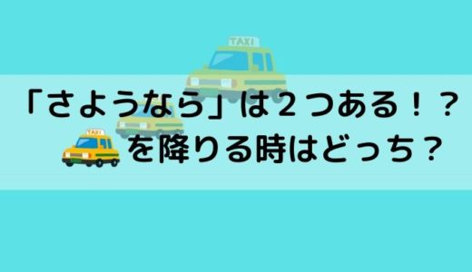韓国語で「さようなら」は2つある!?タクシーを降りる時はどっち?