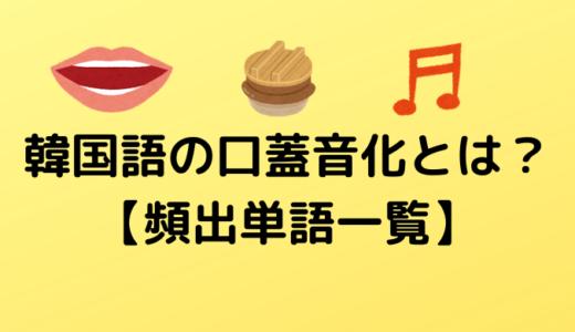 韓国語の口蓋音化とは?【頻出単語一覧】