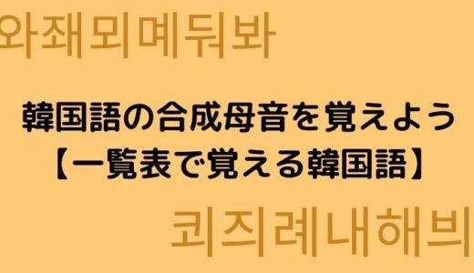 韓国語の合成母音を覚えよう【一覧表で覚える韓国語】