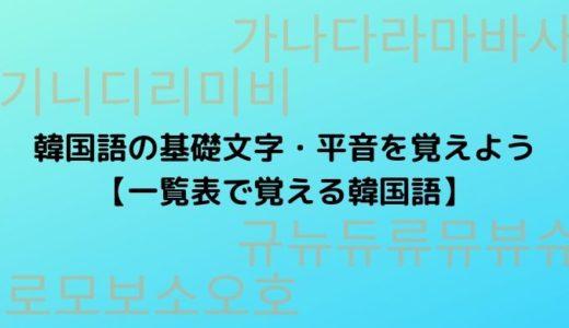 韓国語の基礎文字・平音を覚えよう【一覧表で覚える韓国語】