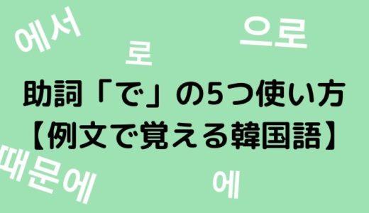 助詞「で」の5つ使い方【例文で覚える韓国語】