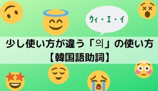 日本と少し使い方が違う「의」の使い方【韓国語助詞】