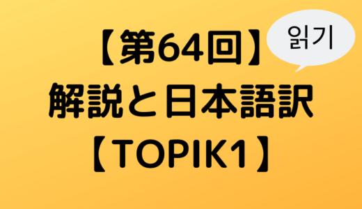 【第64回】解説と日本語訳~読解編【TOPIK1】