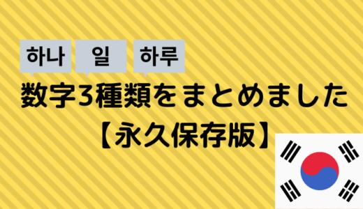 韓国語の数字3種類をまとめました【永久保存版】