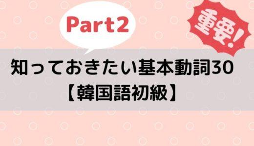 知っておきたい基本動詞30まとめpart2【韓国語初級】