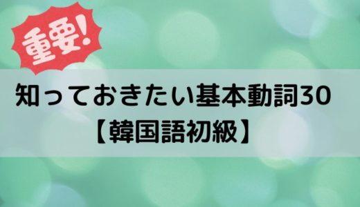 知っておきたい基本動詞30個まとめ【韓国語初級】