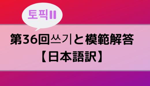 【TOPIKⅡ】第36回쓰기と模範解答【日本語訳】