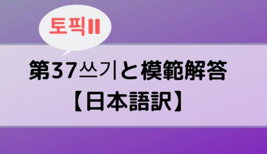 【TOPIKⅡ】第37回쓰기と模範解答【日本語訳】