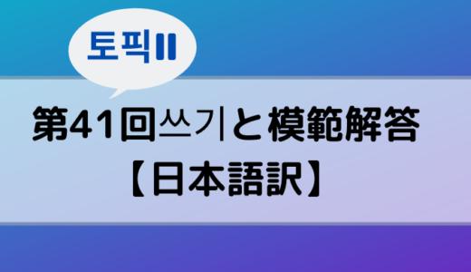 【TOPIKⅡ】第41回쓰기と模範解答【日本語訳】
