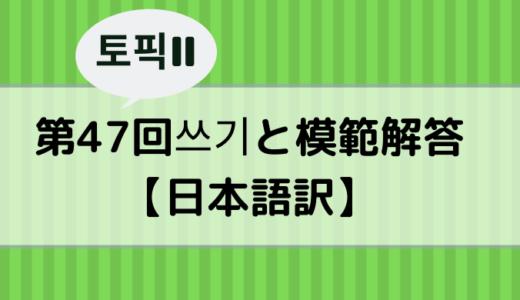 【TOPIKⅡ】第47回쓰기と模範解答【日本語訳】