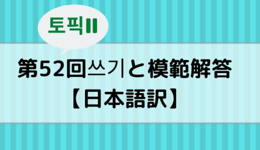 【TOPIKⅡ】第52回쓰기と模範解答【日本語訳】