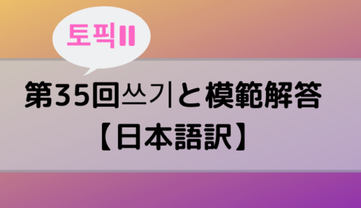 【TOPIKⅡ】第35回쓰기と模範解答【日本語訳】