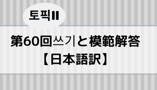 【TOPIKⅡ】第60回쓰기と模範解答【日本語訳】
