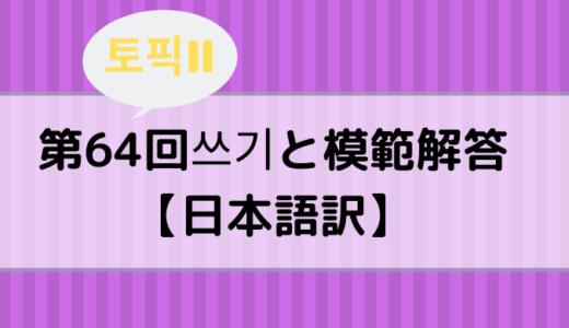 【TOPIKⅡ】第64回쓰기と模範解答【日本語訳】