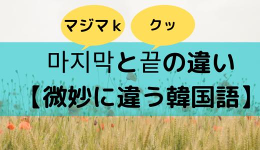 마지막と끝の違い【微妙に違う韓国語】