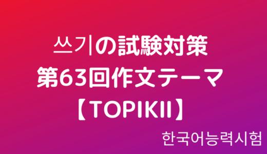 쓰기の試験対策と第63回の作文テーマ【TOPIKⅡ】
