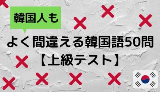 韓国人もよく間違える韓国語50問【上級テスト】