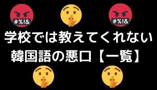 学校では教えてくれない韓国語の悪口【一覧】