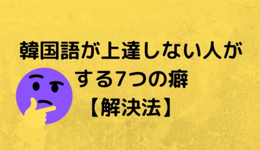 韓国語が上達しない人がする7つの癖【解決法】