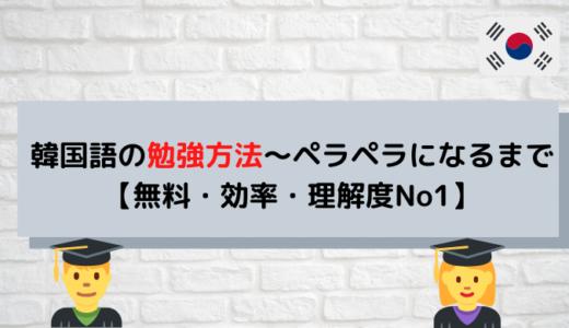 韓国語の勉強方法~ペラペラになるまで【無料・効率・理解度No1】