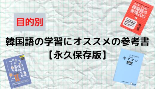 目的別!韓国語の学習にオススメの参考書【永久保存版】