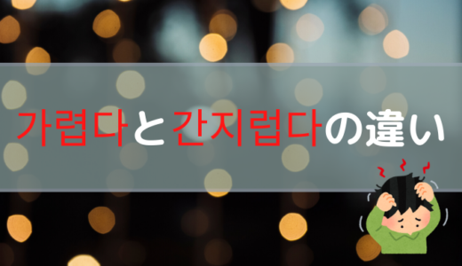 가렵다と간지럽다の違い【韓国語】