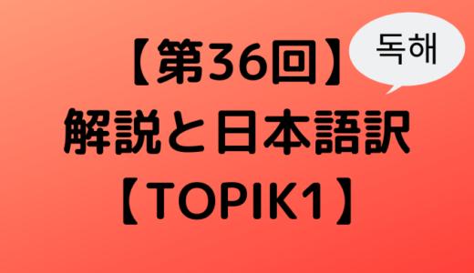 【第36回】解説と日本語訳~読解編【TOPIK1】
