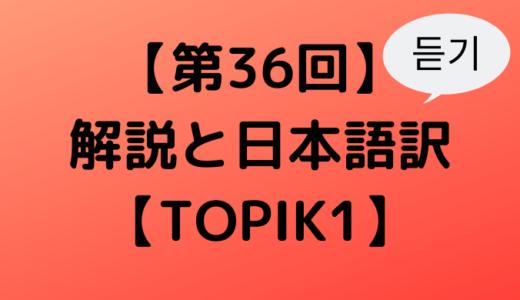 【第36回】解説と日本語訳~聞き取り編【TOPIK1】