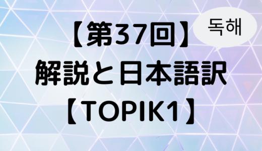 【第37回】解説と日本語訳~読解編【TOPIK1】