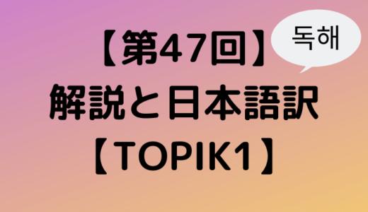 【第47回】解説と日本語訳~読解編【TOPIK1】