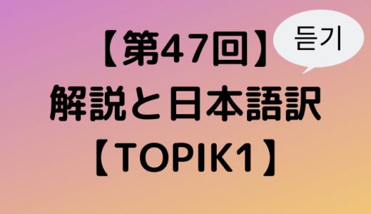 【第47回】解説と日本語訳~聞き取り編【TOPIK1】