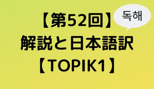 【第52回】解説と日本語訳~読解編【TOPIK1】