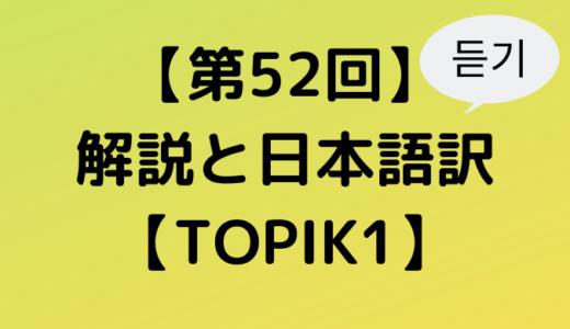 【第52回】解説と日本語訳~聞き取り編【TOPIK1】