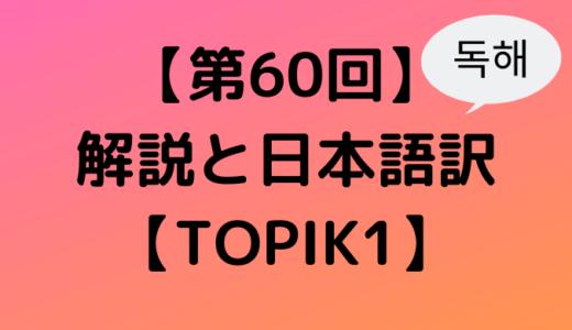 【第60回】解説と日本語訳~読解編【TOPIK1】