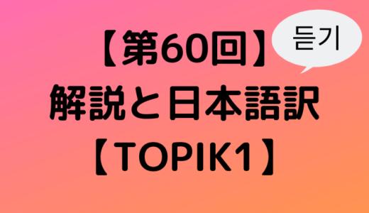 【第60回】解説と日本語訳~聞き取り編【TOPIK1】