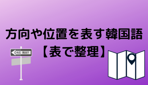 方向や位置を表す韓国語【表で整理】