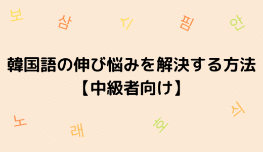 韓国語の伸び悩みを解決する方法【中級者向け】